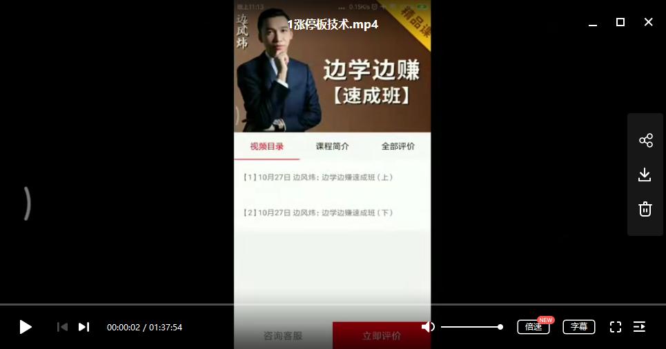 【边风炜】边学边赚速成班视频课程-价值6800元(共2个视频教学)