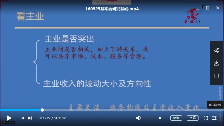 【持文】天狼学院2017年 捉妖擒牛 培训视频课程+讲义