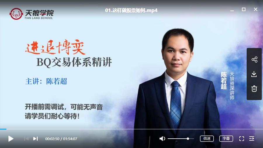 【陈若超】进退博弈 BQ交易体系精讲 天狼学院 2019年视频课程
