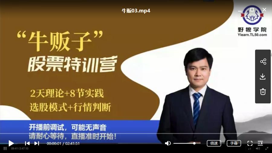 【牛贩子】股票特训营 天狼学院 视频课程2019年