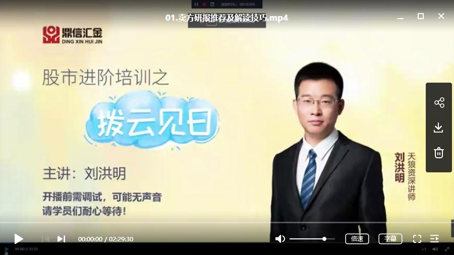 【刘洪明】天狼50  股市进阶培训视频课程(2019年24讲)