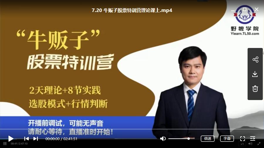 【邓育平】2019年牛贩子股票特训营视频课程 12讲视频