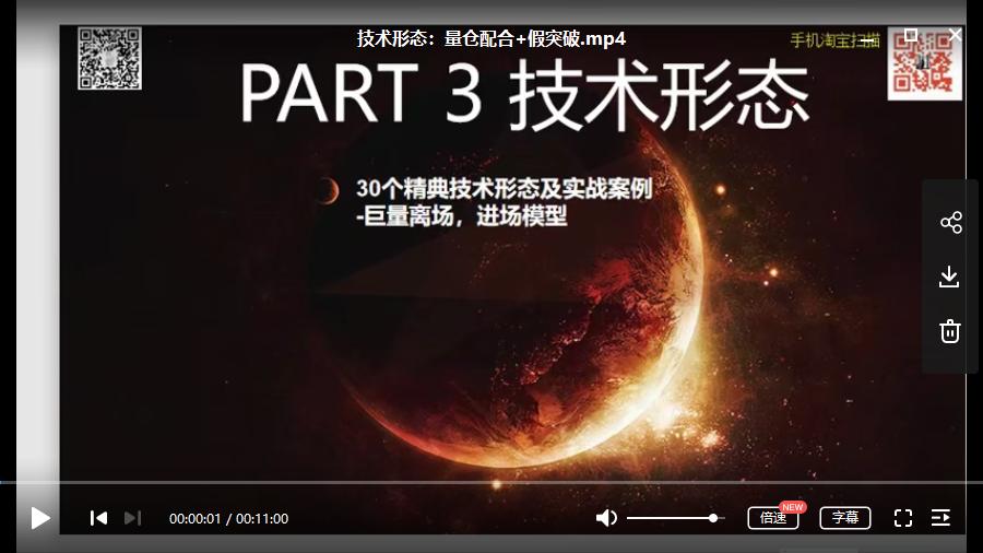 【老魏】期货波段五维交易法则2019年视频培训课+讲义