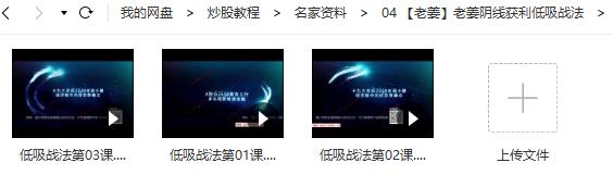 【老姜】阴线获利战法低吸战法 视频教程2020年版(共3节)