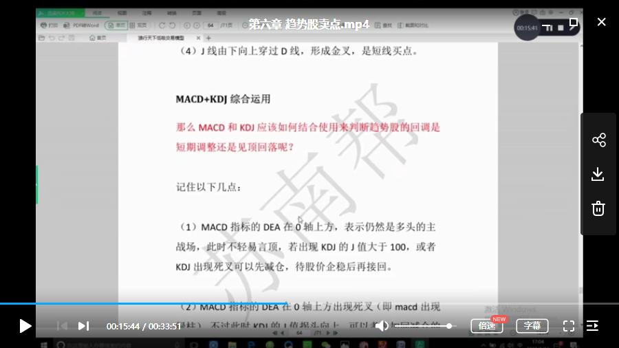 【游资苏南帮】狼行天下低吸交易模型 视频教学+讲义2020年版