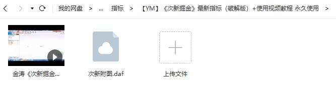 【YM】《次新掘金》最新指标破解版+使用视频课程( 永久使用)