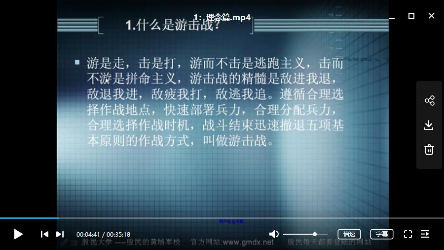 【散户游击】散户游击战法 炒股技术绝密战法  第1、2、3版视频培训课程