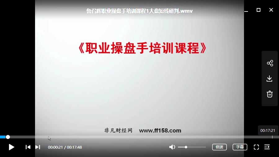 【鲁召辉】职业操盘手视频培训课程