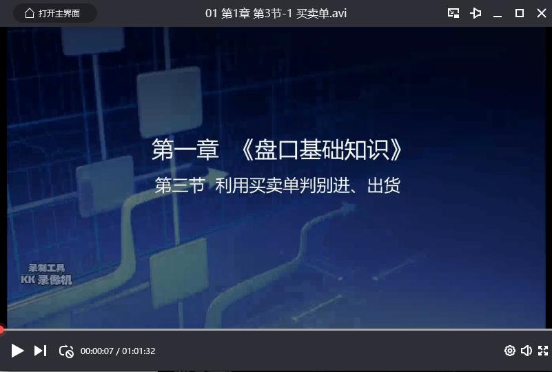 【张重】 波浪理论系统课程第一期视频培训课程 (共25讲)