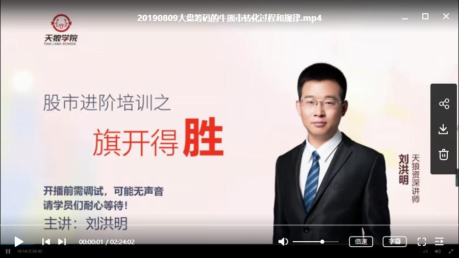 【天狼学院】刘洪明 股市进阶培训之旗开得胜视频培训课程