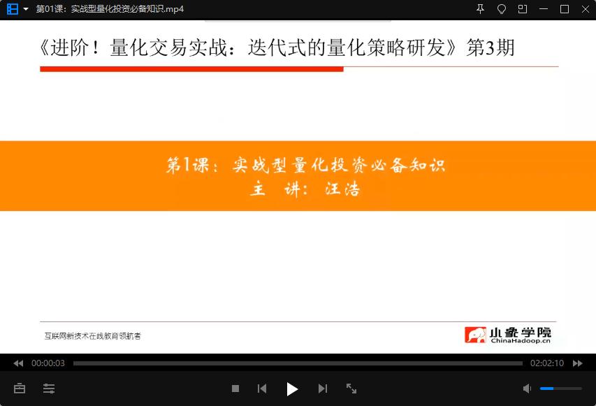 【小象学院】进阶!量化交易实战:迭代式的量化策略研发 第3期 视频培训课程