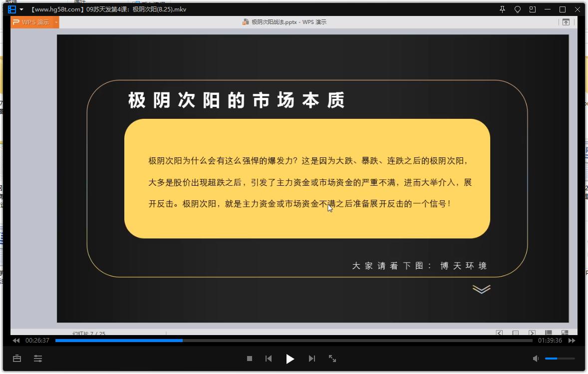【苏天发】量学大讲堂苏天发第一期视频培训课程(共18讲)