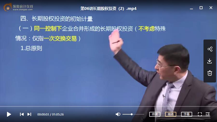 【张敬富】张敬富财务知识会计预科班视频教学+讲义(共12讲)