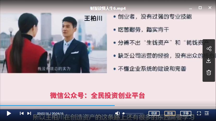 【全民投资】全民投资实现财务自由操作系统 财富基础课视频培训 (共18讲)