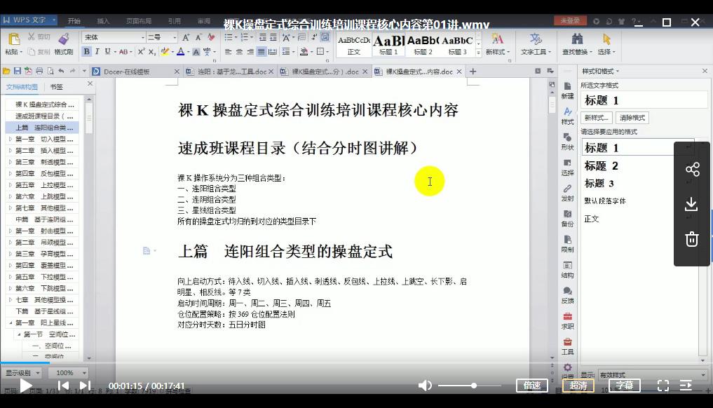 【罗振文】裸K操盘定式30集 裸k操盘定式综合训练视频培训课程 (共30讲)