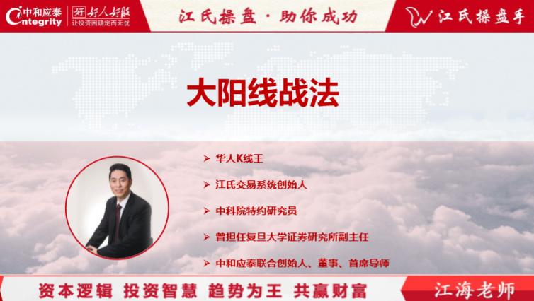 江氏操盘手 华人K线王大阳线战法 股票视频培训课程