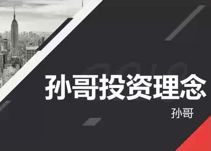 【外滩老孙】 操盘手实战系统课培训视频