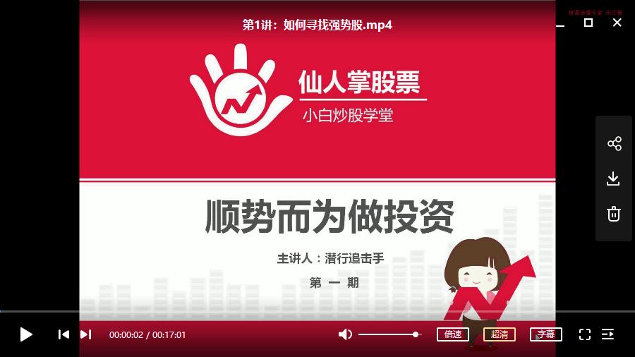 【澄泓财经】潜行追击手-顺势而为做投资 视频培训课程 (共10讲)