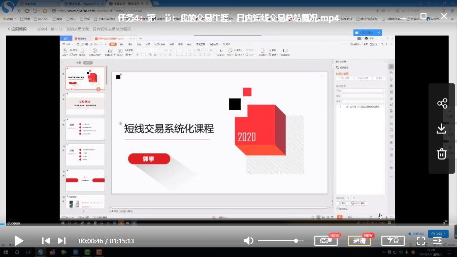 郭攀期货内训视频培训课程2020版
