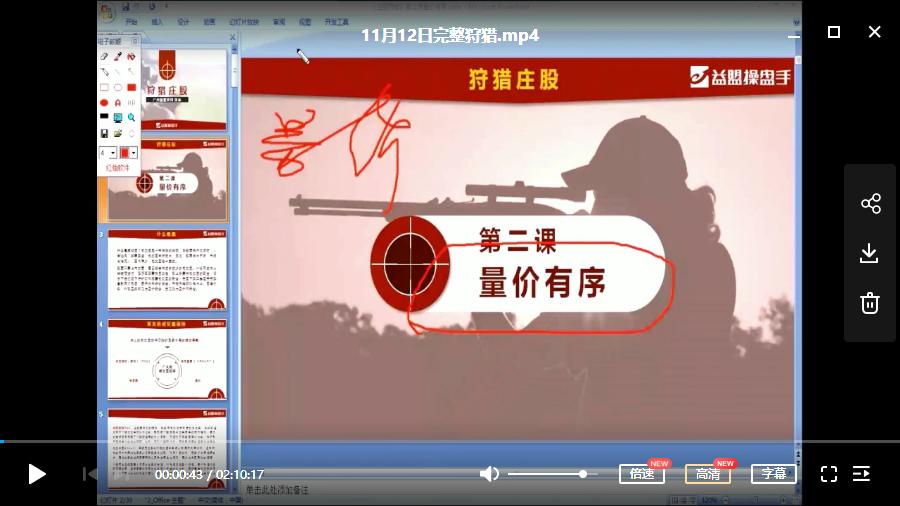 张淼 进阶班-狩猎庄股课程视频+讲义(2016.11-2016.12)