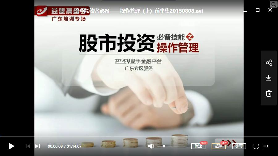 李晓光 股票操作之资金帐户管理视频培训课-操作管理-被动资产管理 -心态管理-股票管理-盈亏管理等