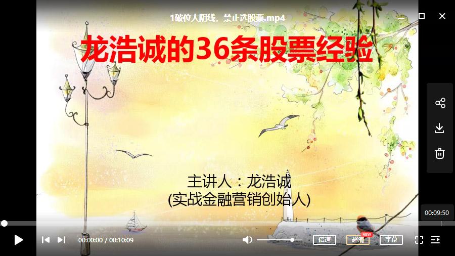 龙浩诚的36条股票经验(36讲)【股票】视频培训课程