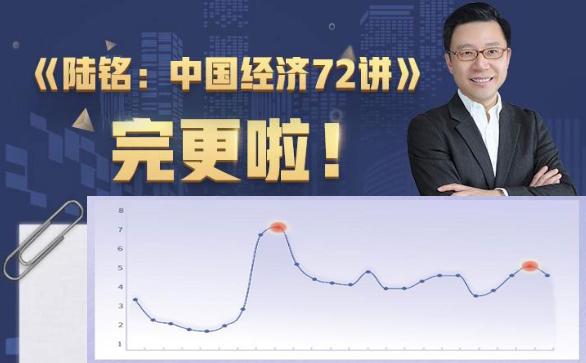 【陆铭】经学名师陆铭中国经济 72讲【完结】(音频资料下载学习)