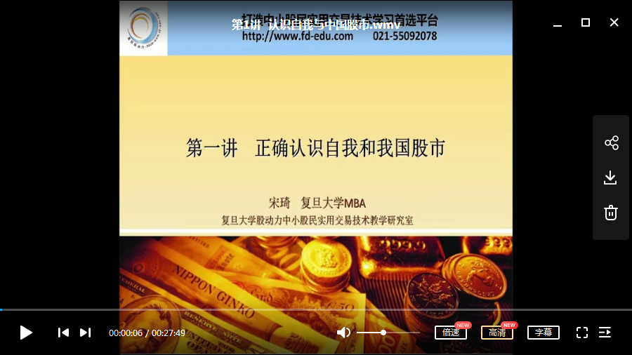 【宋琦】复旦大学证券研究所—中小股民实战投资技术课程视频 (共30讲)