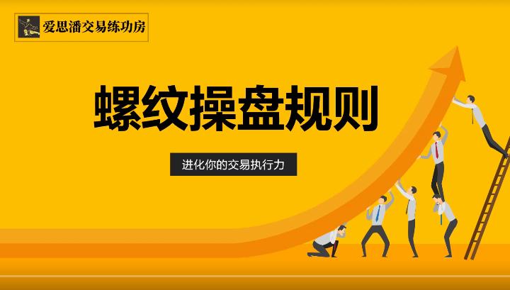 【爱思潘】 螺纹操盘规则 螺纹钢2019年操盘录像 爱思潘投资培训视频教学