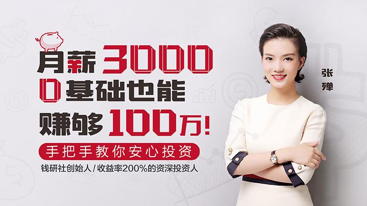 张殚:月薪3000,0基础也能赚够100万!0基础变身理财投资达人视频培训课