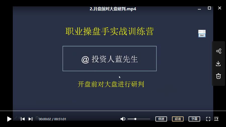 【蓝先生】蓝先生职业操盘手整套培训视频课程(16节)