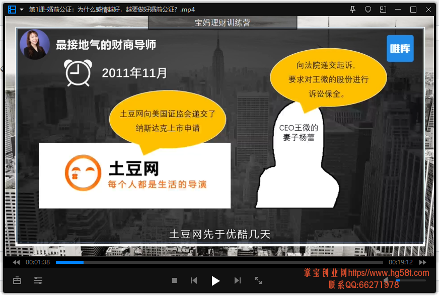 【维小维】招教你用好家庭财政大权,在家也能赚回一套房视频培训课程