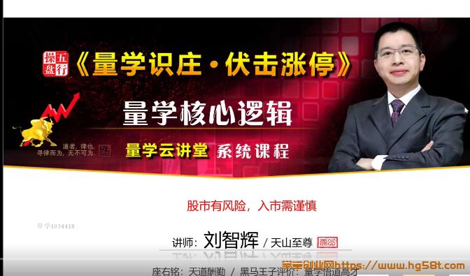 【刘智辉】量学云讲堂第17期 天山至尊五行操盘视频培训 2020年