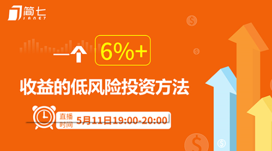简七-一个6%+收益的低风险投资方法视频培训