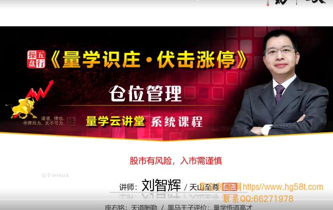 【刘智辉】量学云讲堂第16期天山至尊五行操盘2020年视频培训课程