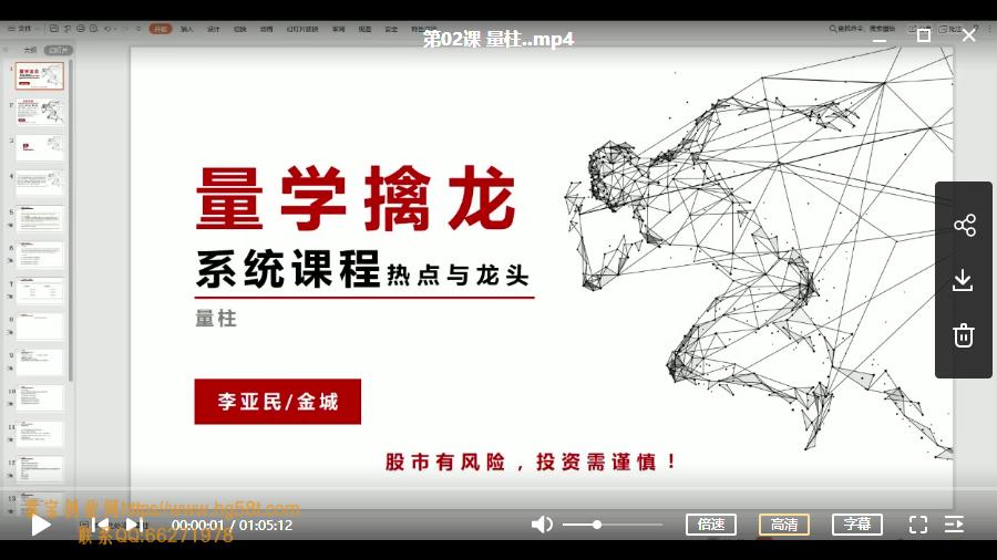 【李亚民】伏击龙头第09期量学擒龙系统课程之热点与龙头视频教学