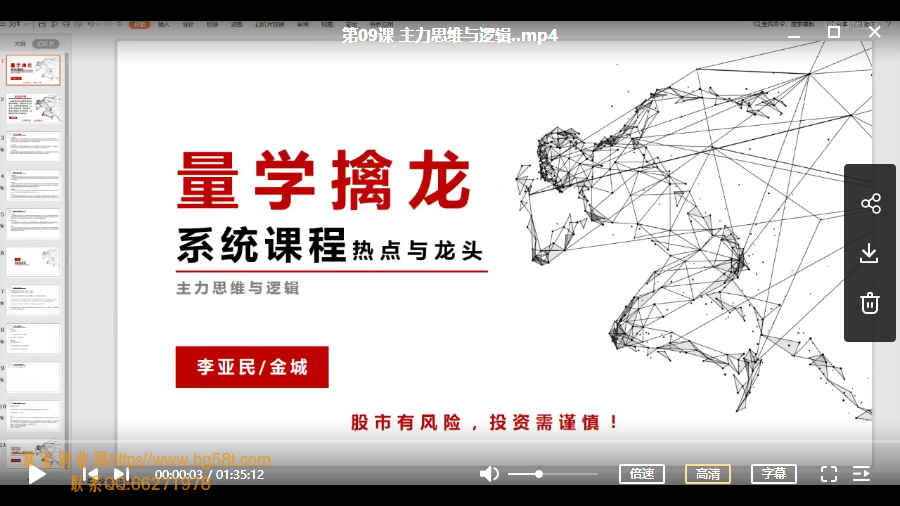 【李亚民】伏击龙头第11期量学擒龙系统课程之热点与龙头视频教学