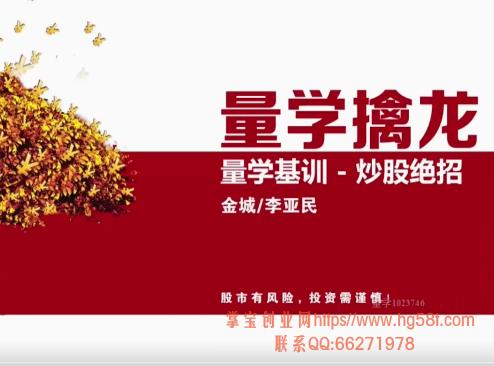 【李亚民】伏击龙头第13期量学擒龙量学基训-炒股绝招视频教学