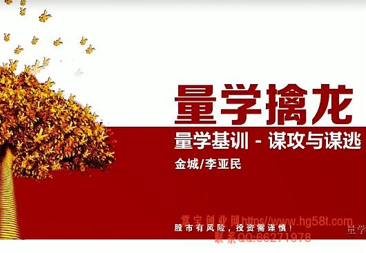 【李亚民】伏击龙头第14期量学擒龙量学基训视频教学