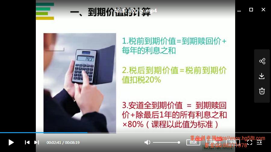 【长投学堂】安道全《手把手教你投资可转债》 视频课程共35讲