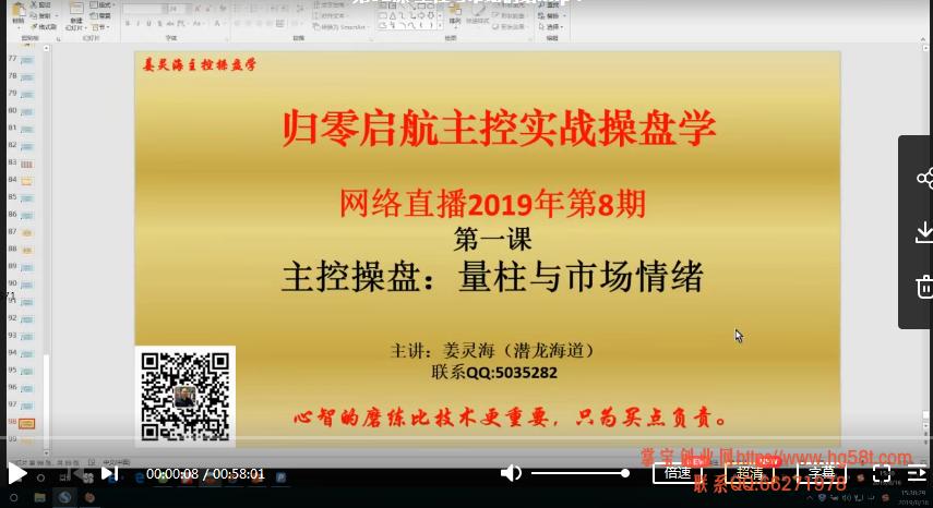 【姜灵海】量学大讲堂归零启航 第28期归零启航视频培训课