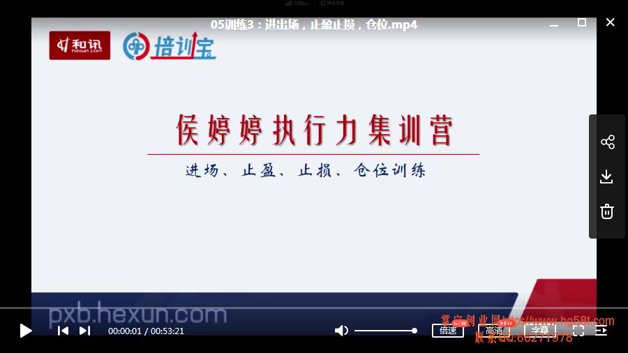 【侯婷婷】执行力集训营(短中长周期)视频+录音培训课程