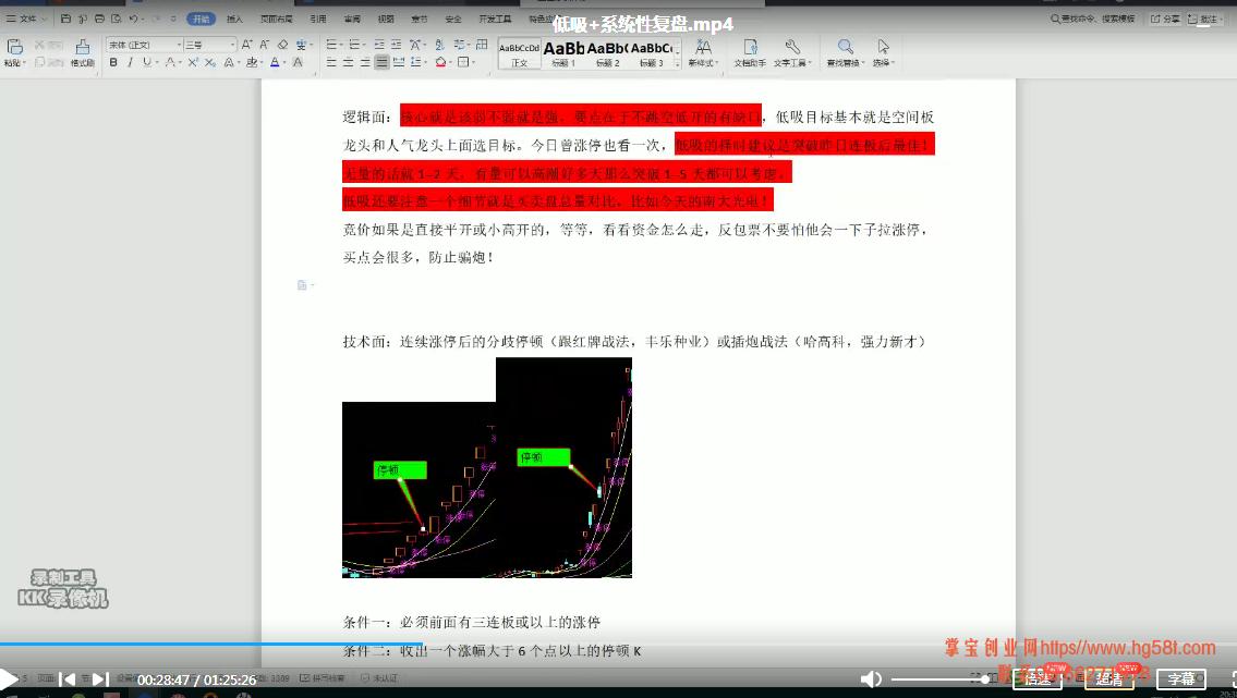 【知网等鱼来】择时择股系统课程 2019年(3讲视频+3文档)