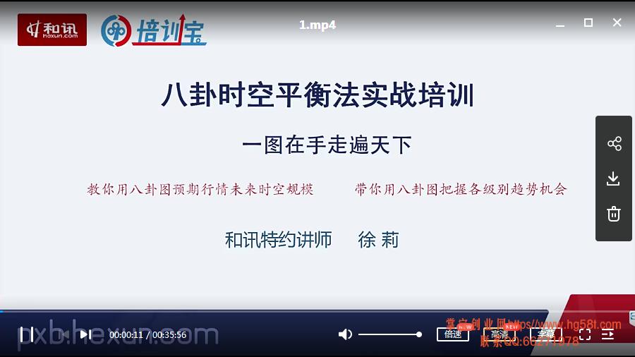 【徐莉】八卦时空平衡法实战培训 10讲视频