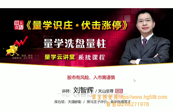 【刘智辉】量学云讲堂第15期 天山至尊五行操盘视频培训课程 2020年 31讲