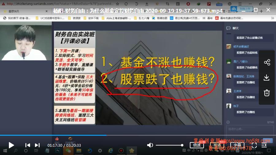 【尚德理财】杨阳小白基础训练营-财务自由实战班,九周开启财富自由之路
