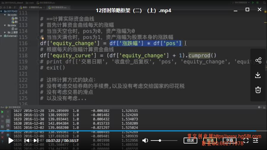 邢不行—Python股票量化投资视频培训课程(完结)