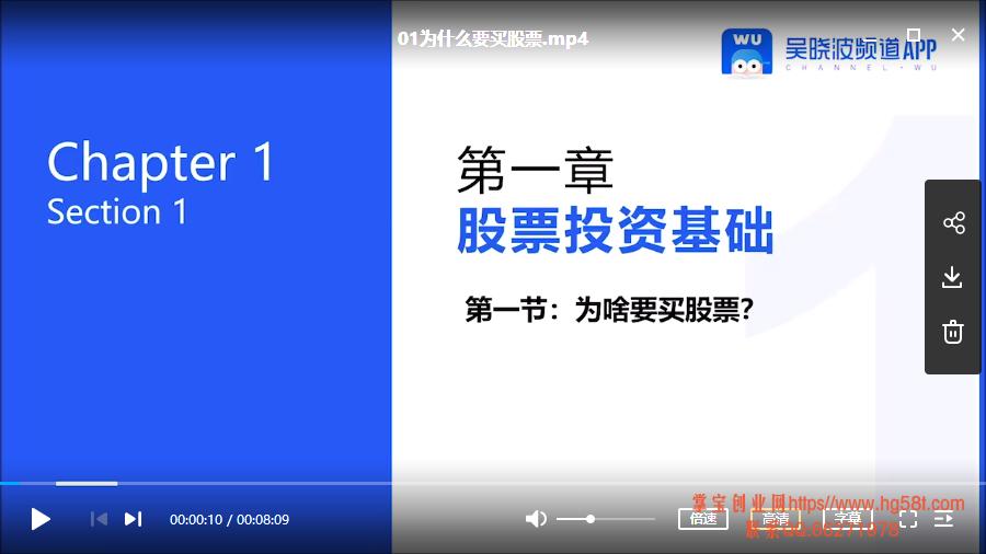【吴晓波】伍治坚·股票投资入门30讲视频课程(完整版)