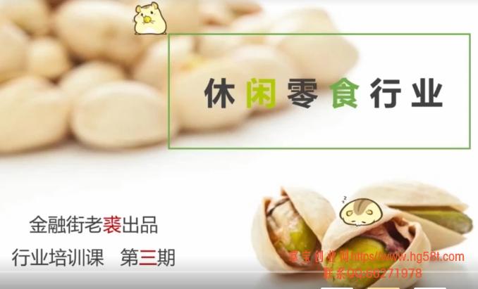 【独孤商学院】老裘聊行业与公司之03休闲食品行业 5讲 2020年 视频+文档