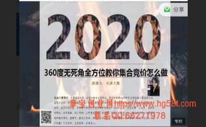 【无浊之隅】2020年10月集合竞价课程 PDF文档资料